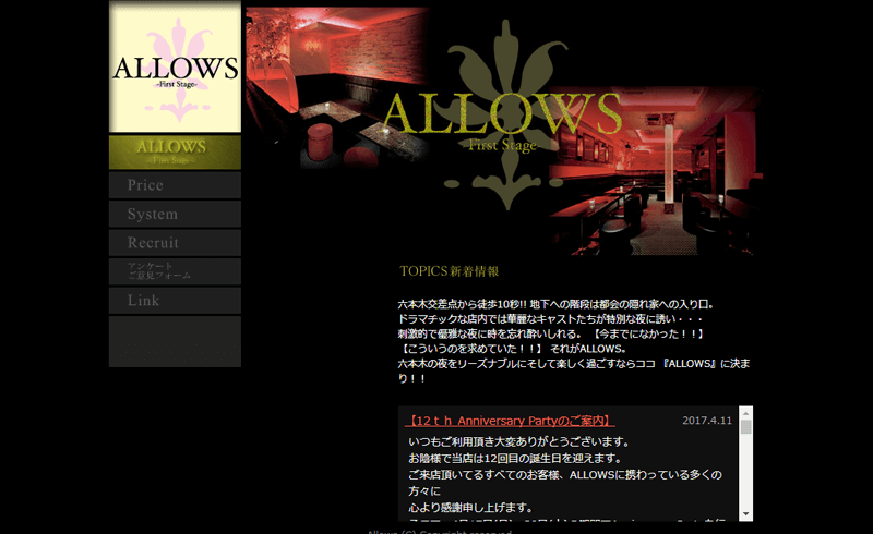 ALLOWS アローズ
