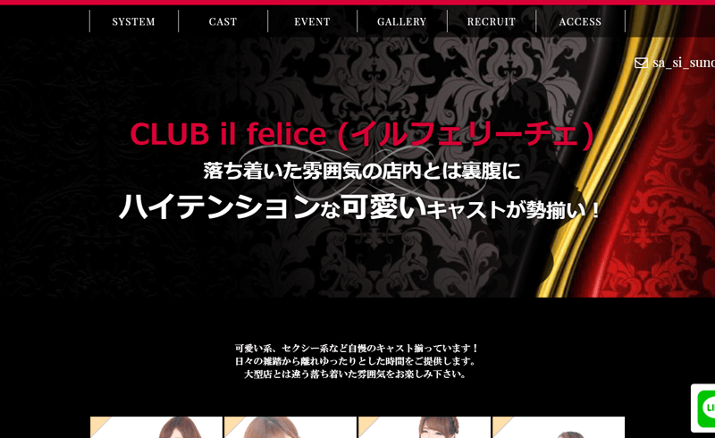 CLUB il felice(イルフェリーチェ)