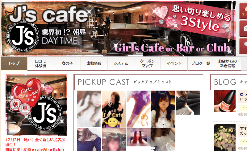 J's cafe(ジェイズカフェ)
