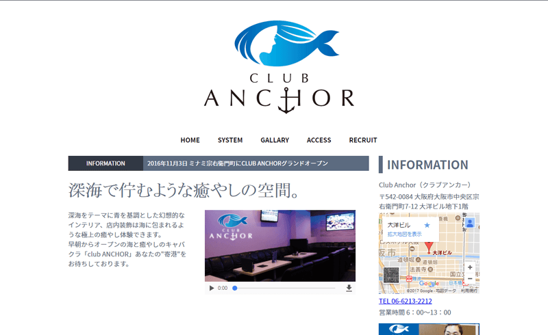 club ANCHOR アンカー