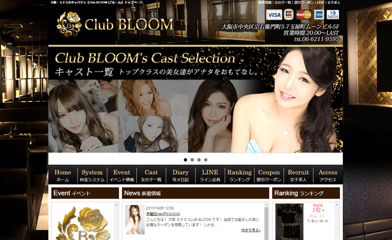 Club BLOOM(ブルーム)