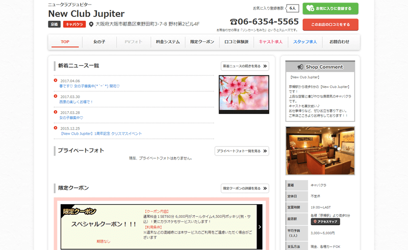 New Club Jupiter ジュピター